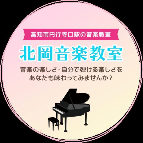 高知市円行寺口駅の音楽教室 北岡音楽教室 音楽の楽しさ・自分で弾ける楽しさをあなたも味わってみませんか?